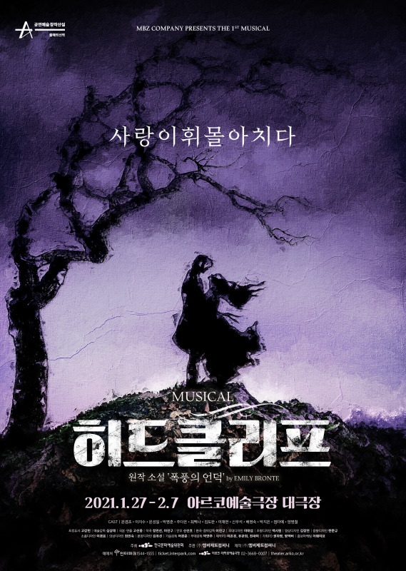 (주)엠비제트컴퍼니 <히드클리프> - 2020 창작산실 올해의신작 뮤지컬
