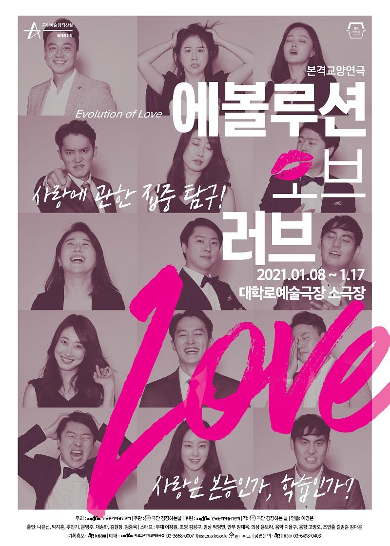 극단 김장하는날 <에볼루션 오브 러브(Evolution of Love)> - 2020 창작산실...