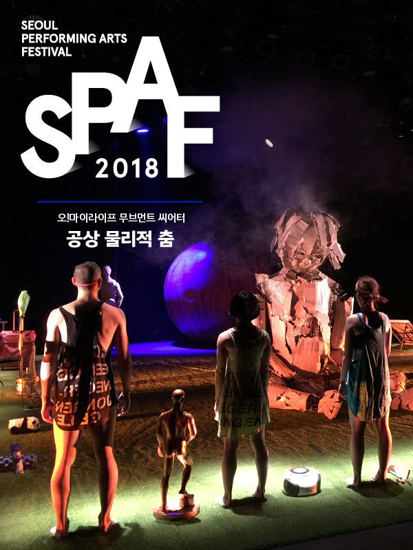 [2018 SPAF] 공상물리적 춤 Fantasy Physical Dance
