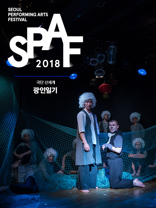 [2018 SPAF] 광인일기 A Madman's Diary