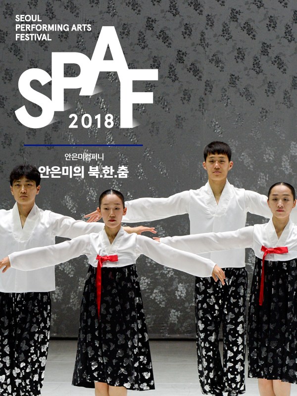 [2018 SPAF] 안은미의 북.한.춤 North Korea Dance by Eun-Me Ahn