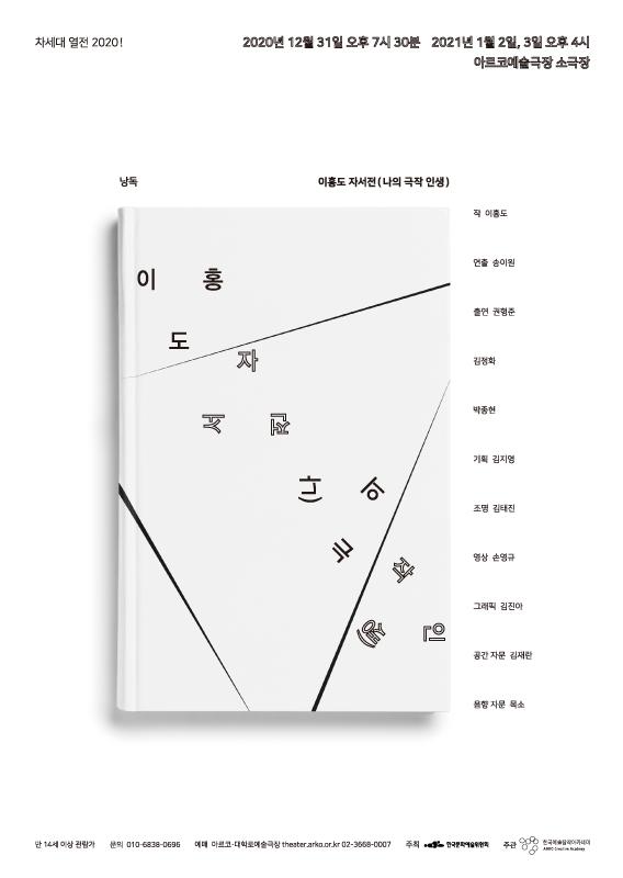 이홍도 <이홍도 자서전(나의 극작 인생)> - 차세대 열전 2020!