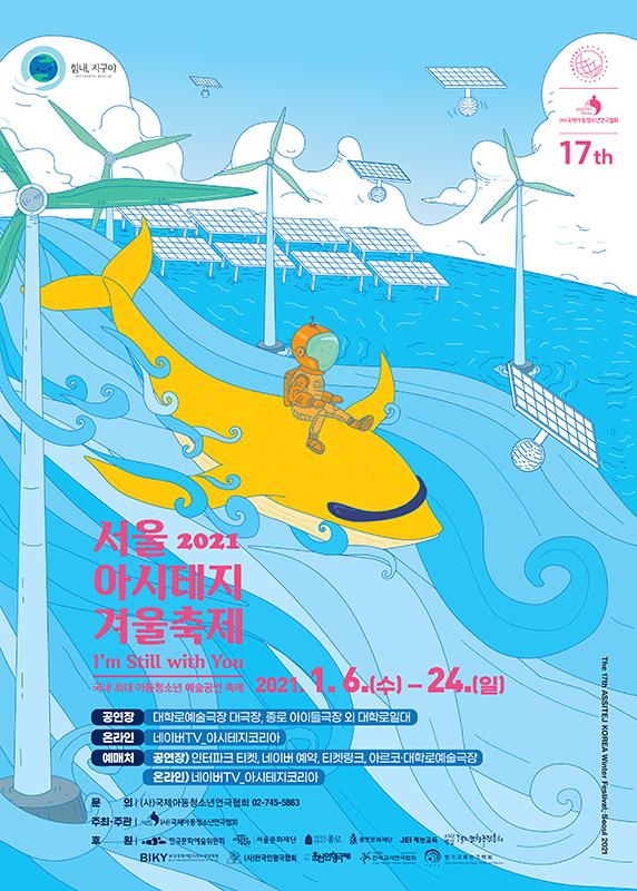 <여우와 돌고래>- 2021 서울 아시테지 겨울축제